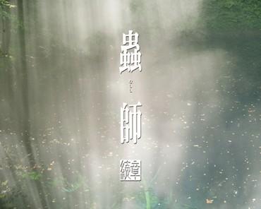 Mushishi – Next Story, Opening