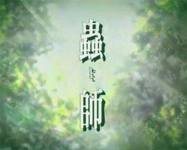 """Opening movie / Animation """"Mushishi"""""""